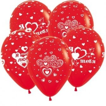 "Гелиевый шар "" я тебя люблю"""