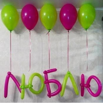 """Надпись на шариках """"Люблю"""""""