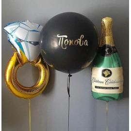 Кольцо+шампанское+шар с надписью