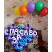 Сердце с надписью + малыш + 10 шаров