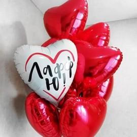 9 красных сердец из фольги + 1 с надписью