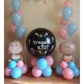 Гендерный шар-сюрприз + 2 пупса