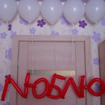 """Надпись """"Люблю""""  на шариках"""