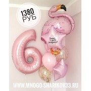 Розовый набор с фламинго и цифрой