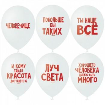 "Гелиевые шары ""Хвалебные"""